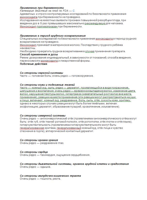 Миноксидил инструкция-2