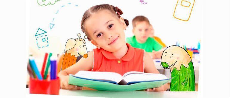 Подготовка детей к школе на курсах