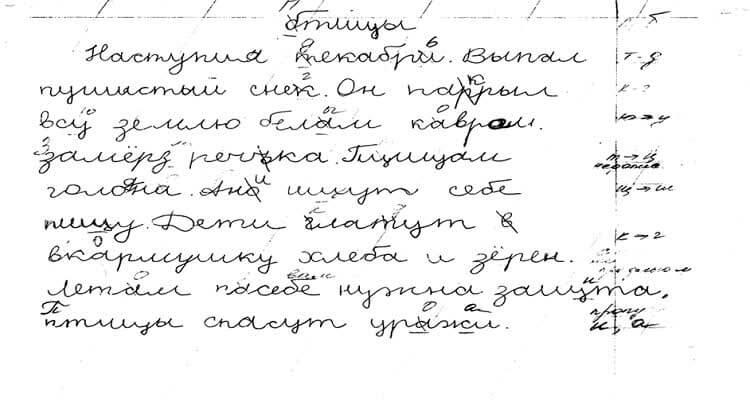 письмо при гисграфии