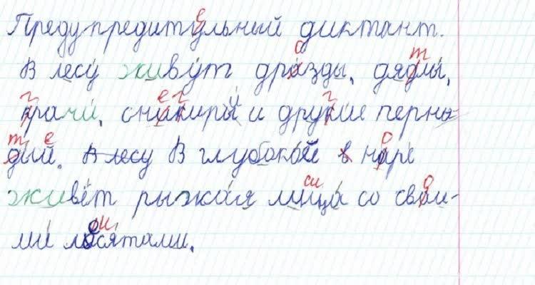 Дисграфия прописью