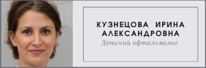 kuznecova-irina-aleksandrovna